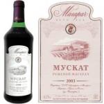 Национальный институт винограда и вина Магарач. Крым. Украина